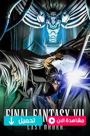 مشاهدة وتحميل فيلم فاينال فانتازيLast Order: Final Fantasy VII 2005 مترجم عربي