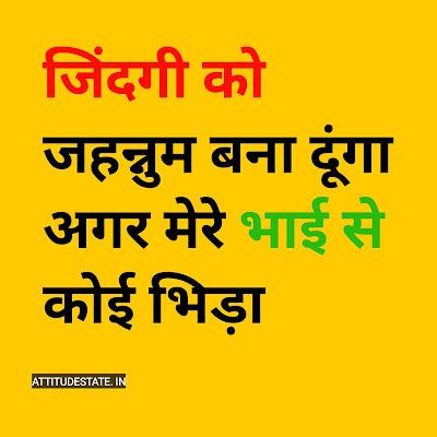 my brother status hindi