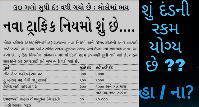 Motor Vehicle Act: New traffic rules in Gujarat, what is the penalty for what?