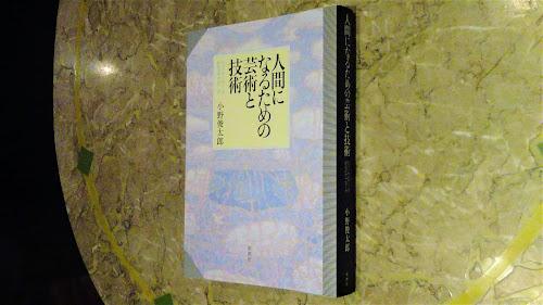 『人間になるための芸術と技術 ヒューマニティーズからのアプローチ』(小野俊太郎)
