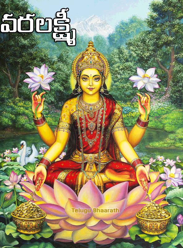 శ్రావణ వరలక్ష్మీ వ్రతం: పూజా విధానం - Sravana Masam, Varalakshmi Vratham