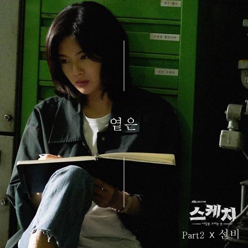 SunBee – Sketch OST Part.2