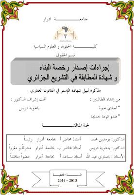مذكرة ماستر: إجراءات إصدار رخصة البناء وشهادة المطابقة في التشريع الجزائري PDF