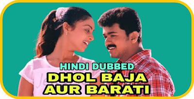 Dhol Baja Aur Barati Hindi Dubbed Movie
