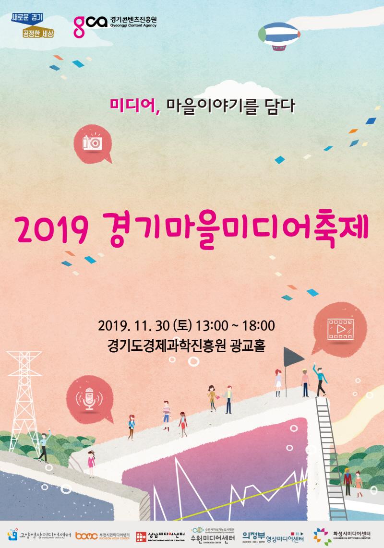 마을이야기를 담다, '2019 경기마을미디어축제' 11월 30일 개최