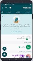 تحميل تطبيق اوجي واتساب مجانا