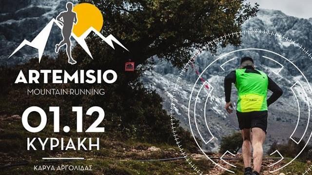 """Η ΕΡΑ ΣΠΟΡ αναβαίνει στην Καρυά Αργολίδας το Σαββατοκύριακο για το """"Artemisio Mountain Running"""""""