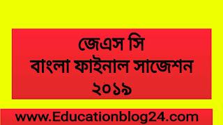 জেএস সি বাংলা ফাইনাল সাজেশন ২০১৯