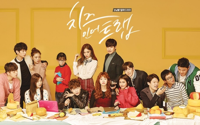 奶酪陷阱 Cheese in the trap