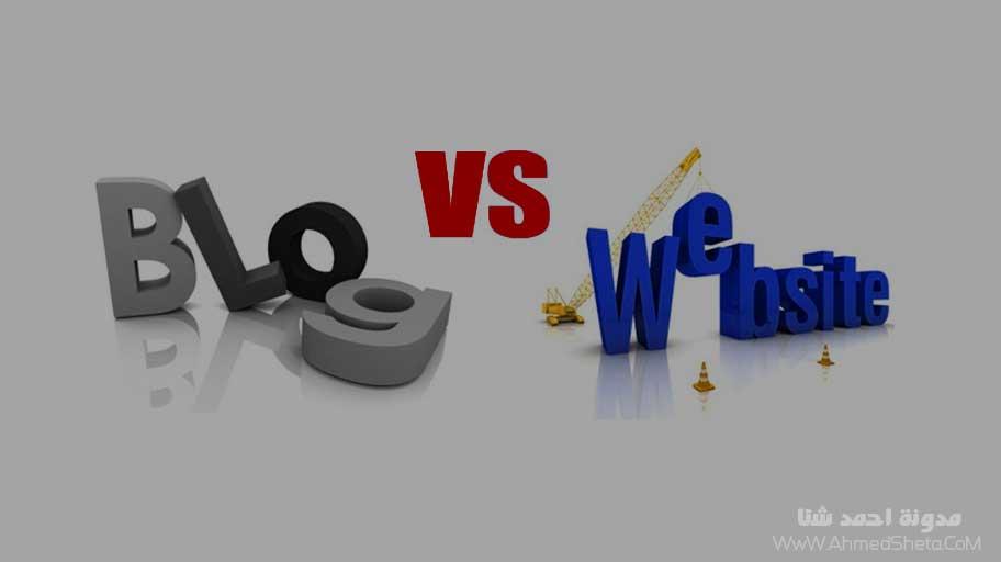 ما هو الفرق بين المواقع الإلكتروني والمدونات الإلكترونية؟