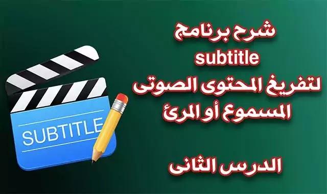شرح برنامج  Subtitle Edit  لتفريغ المحتوى الصوتى والمرئ / الدرس الثانى