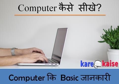 computer-kaise-sikhe-hindi-me