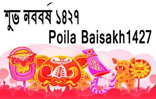 পহেলা বৈশাখ ১৪২৭  Poila Baisakh 1427   শুভ নববর্ষ ১৪২৭