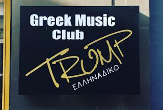 """Κάποιος στην Καρδίτσα σκέφτηκε να ονομάσει το Ελληνάδικο του """"Trump"""""""