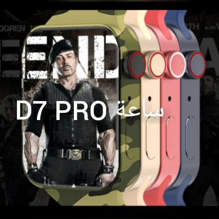 ساعة d7 pro