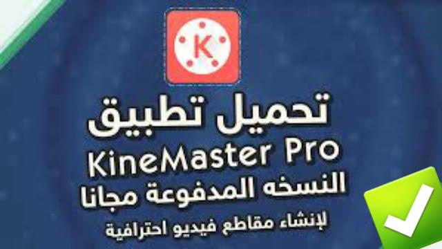 تنزيل تطبيق KineMaster pro النسخة المدفوعة مجانا