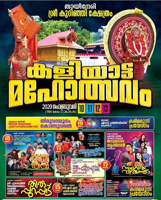 Upcoming Theyyam Events 2020 5