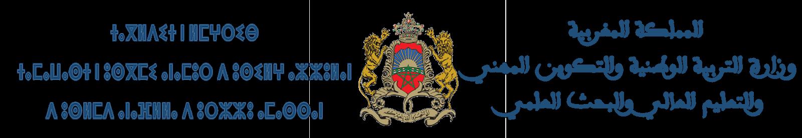 شعار وزارة التربية الوطنية والتكوين المهني والتعليم العالي والبحث العلمي png