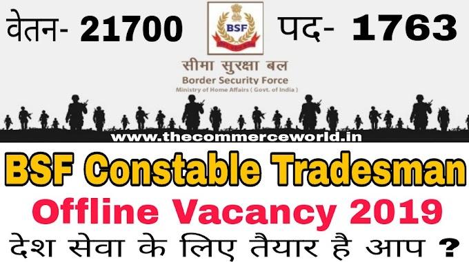 BSF Constable Tradesman Offline Form 2019