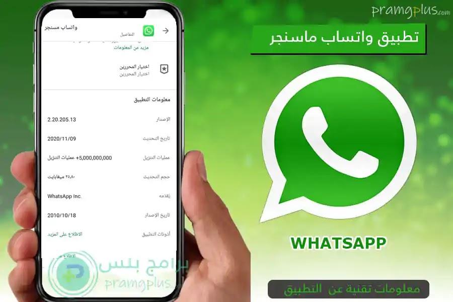 معلومات تنزيل واتساب Whatsapp
