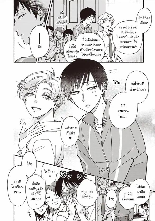 Asahi to Satsuki - หน้า 6