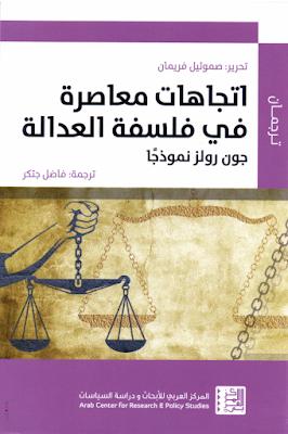تحميل, كتاب , اتجاهات , معاصرة , في , فلسفة , العدالة , – جون , رولز , نموذجا , PDF