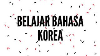cara-menghafal-bahasa-korea-dengan-cepat