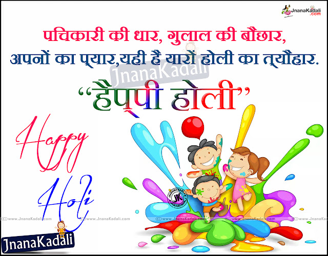 Holi Wishes in Tamil,Holi Wishes in Telugu,Holi Wishes in English,Holi Wishes in Marathi,Holi Wishes in Hindi,festivals of India history in telugu,Holi Festival history in telugu,Holi Wishes Quotes in English Hindi Telugu Bengali,Advance Holi 2016 Fb Status images in telugu,Quotes & Fb Profile Pics in telugu,happy holi wishes 2016 in Marathi,Telugu and Tamil holi wishes,holi hd wallpapers,holi awesome flex designs,holi telugu kavithalu