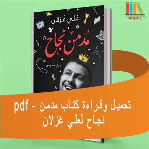 تحميل و قراءة كتاب مدمن نجاح لعلي غزلان مع ملخص pdf