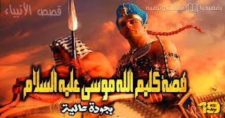 qasas-ul-anbiya-ep-19