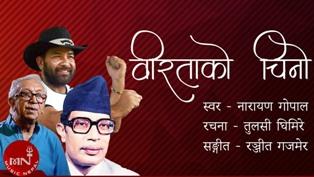 Birata Ko Chino (वीरताको चिनो) Lyrics - Narayan Gopal