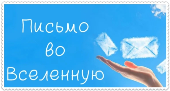 """Как правильно писать и отправлять """"Письмо во Вселенную"""" чтобы желание исполнилось"""