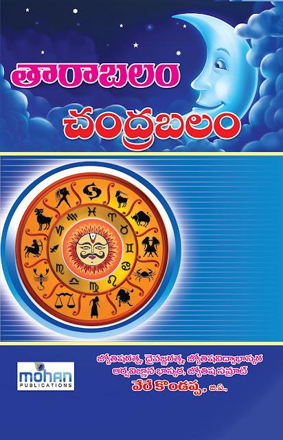 తారాబలం చంద్రబలం | Tarabalam Chandrabalam | GRANTHANIDHI | MOHANPUBLICATIONS | bhaktipustakalu