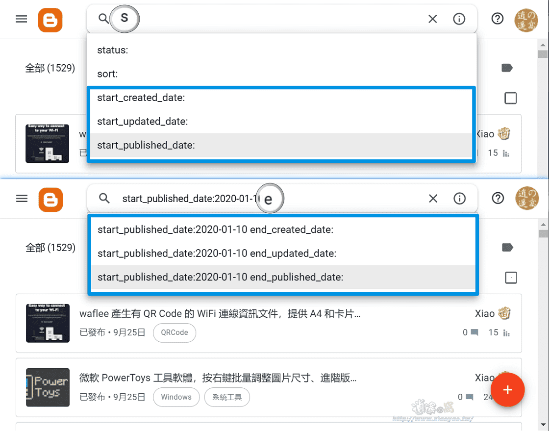 Blogger 新介面移除文章列表的分頁功能
