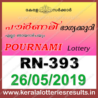 "Keralalotteriesresults.in, ""kerala lottery result 26 05 2019 pournami RN 393"" 26th May 2019 Result, kerala lottery, kl result, yesterday lottery results, lotteries results, keralalotteries, kerala lottery, keralalotteryresult, kerala lottery result, kerala lottery result live, kerala lottery today, kerala lottery result today, kerala lottery results today, today kerala lottery result,26 5 2019, 26.5.2019, kerala lottery result 26-5-2019, pournami lottery results, kerala lottery result today pournami, pournami lottery result, kerala lottery result pournami today, kerala lottery pournami today result, pournami kerala lottery result, pournami lottery RN 393 results 26-5-2019, pournami lottery RN 393, live pournami lottery RN-393, pournami lottery, 26/05/2019 kerala lottery today result pournami, pournami lottery RN-393 26/5/2019, today pournami lottery result, pournami lottery today result, pournami lottery results today, today kerala lottery result pournami, kerala lottery results today pournami, pournami lottery today, today lottery result pournami, pournami lottery result today, kerala lottery result live, kerala lottery bumper result, kerala lottery result yesterday, kerala lottery result today, kerala online lottery results, kerala lottery draw, kerala lottery results, kerala state lottery today, kerala lottare, kerala lottery result, lottery today, kerala lottery today draw result"