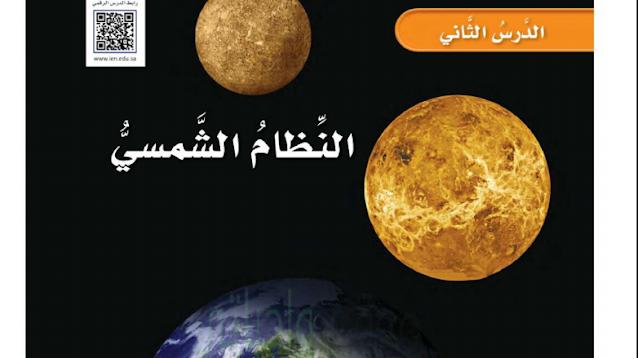 حل درس النظام الشمسي العلوم للصف الرابع ابتدائي
