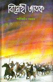 বিদ্রোহী জাতক - শফীউদ্দীন সরদার Biddrohi Jatak by Safiuddin Sardar pdf