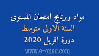 برنامج و مواد اجراء امتحان المستوى 2020 الاولى متوسط