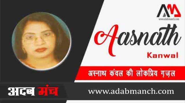 Fir-Kisi-Hadase-Ka-Dar-Khole-Aasnath-Kanwal