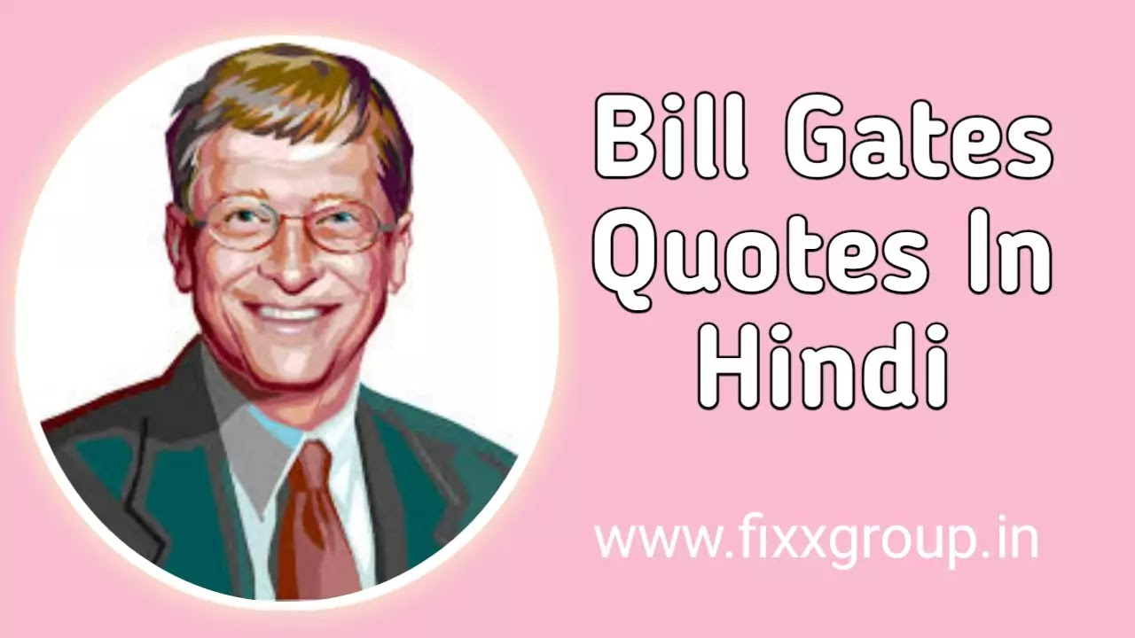 Bill Gates Quotes In Hindi - 51 Best Bill Gates Thoughts in Hindi