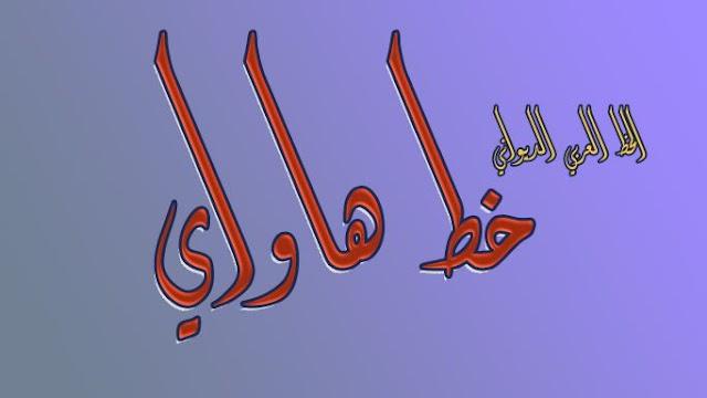 خطوط عربية - الخطوط العربي الديواني