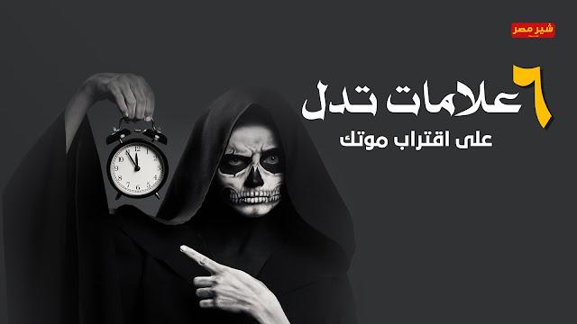 علامات الموت