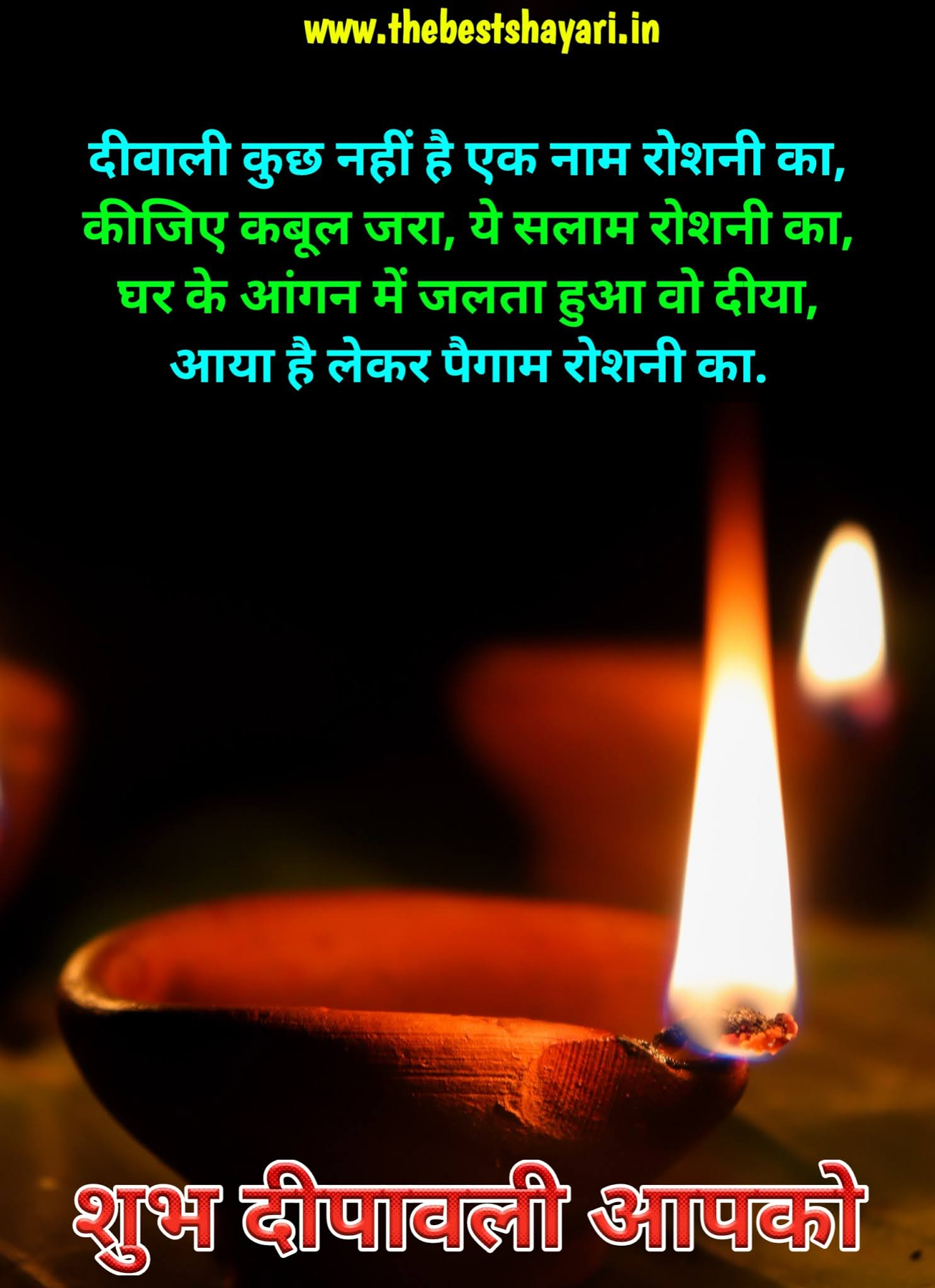 Diwali wishes best quotes
