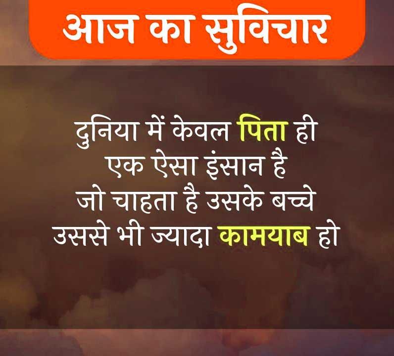 Hindi Suvichar Images Wallpaper Pics HD Free Download