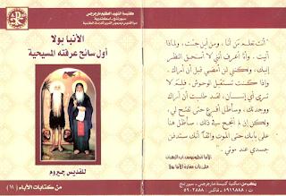 الأنبا بولا أول سائح عرفته المسيحية - القديس جيروم