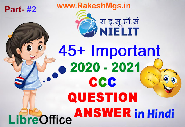 LibreOffice MCQ Previous Month Exam Paper | CCC Important Questions 2020-2021 | Most Important 50+ MCQ with Answer Part 2