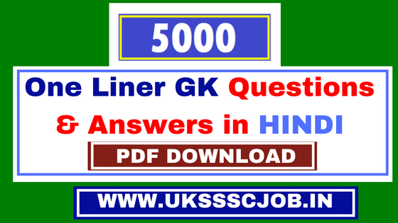 one Liner GK General Knowledge Questions & Answers in hindi