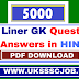 one Liner GK  General Knowledge Questions & Answers in hindi Free PDF Download