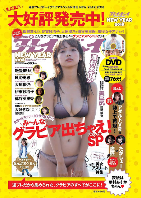 華村あすか Hanamura Asuka Weekly Playboy Photos (2)