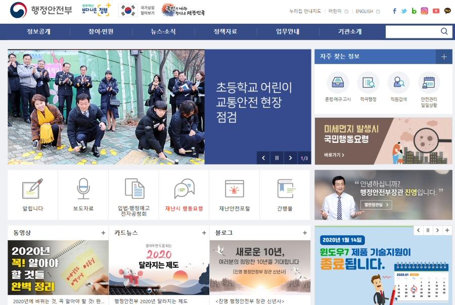 올해 6월 부산에서 '2020년 유엔공공행정포럼' 유엔과 공동 개최